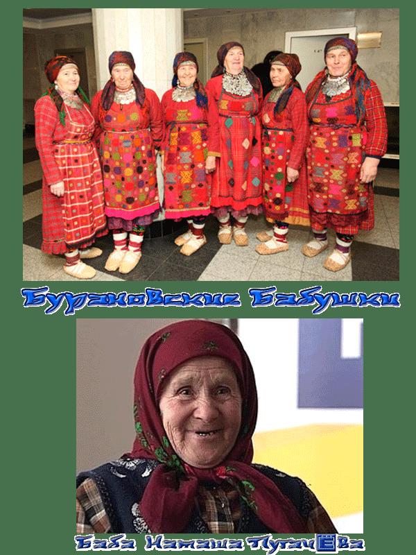 Бурановские Бабушки. Евровидение 2012.