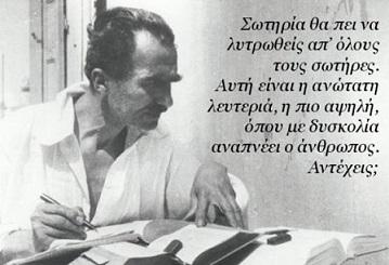 Οι 40 ιστορικές φράσεις του Νίκου Καζαντζάκη!! ...