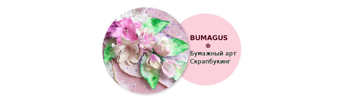BUMAGUS