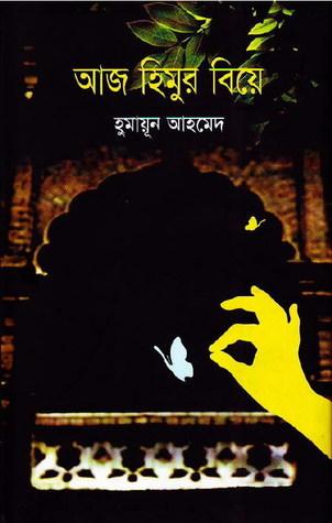 free download humayun ahmed ebook aj himur biye bangla