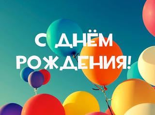 Годовой обмен к Дню Рождения - 2018-2019