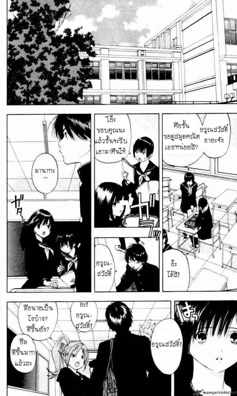 อ่านการ์ตูน Ichigo100 24 ภาพที่ 9