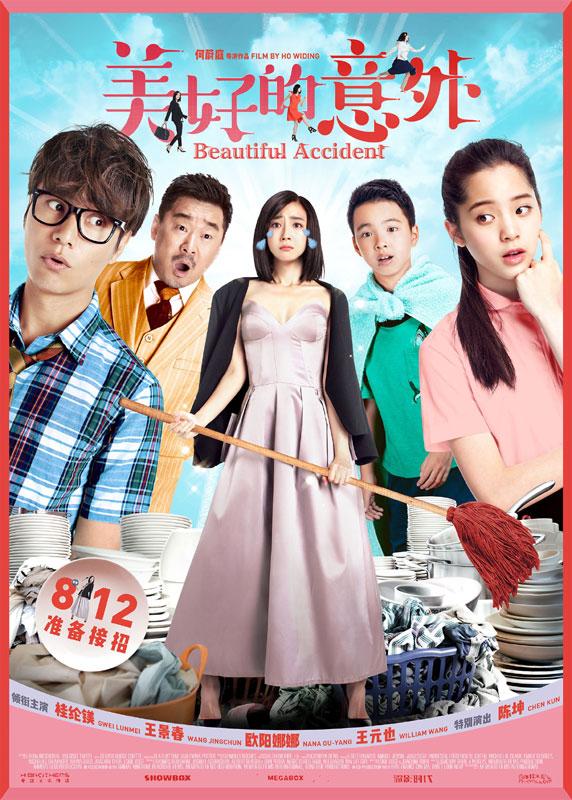 Beautiful Accident (2017)