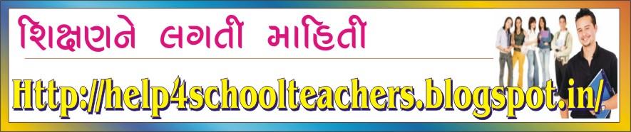 મેહુલ પટેલ (help 4 schools and teachers)