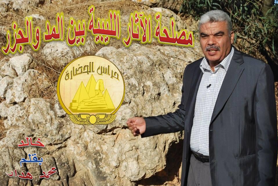 مصلحة الآثار الليبية بين المد والجزر