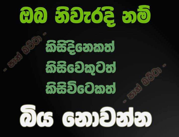 AP-Everything Quotes: Sinhala Quotes