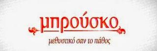 ΜΠΡΟΥΣΚΟ ΑΝΤ1 - MPROYSKO ANT1