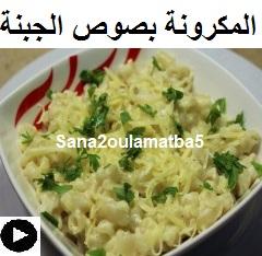 فيديو المكرونة بصوص الجبنة الشيدر
