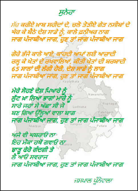 mothers day poems in punjabi - photo #25