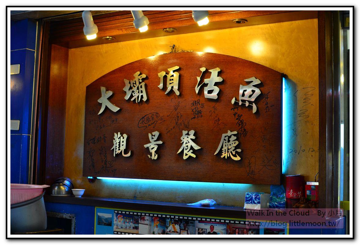 大壩頂活魚觀景餐廳招牌