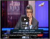 -- برنامج  مساء جديد مع جمال عنايت حلقة يوم الأربعاء 20-8-2014