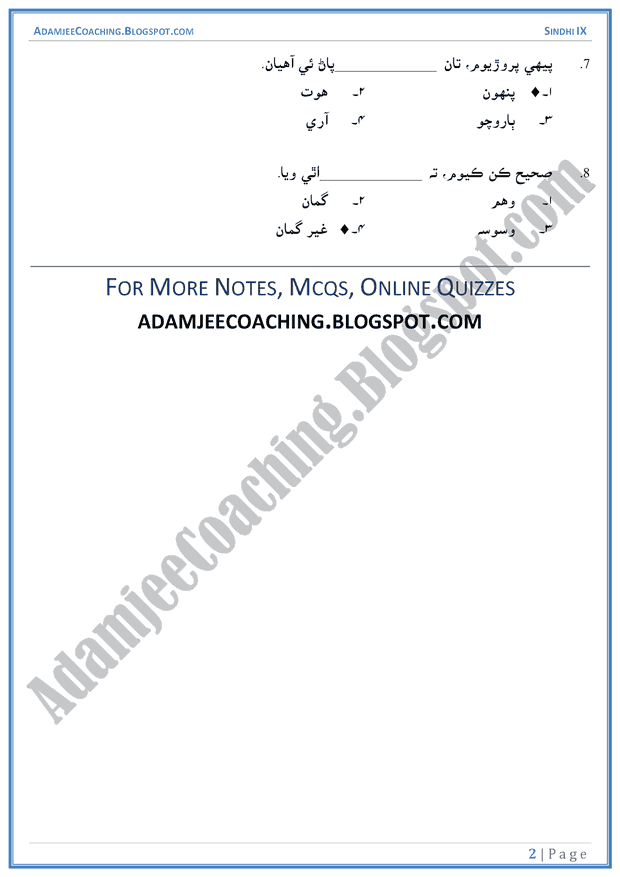 sachal-sarmat-kay-ashaar-multiple-choice-questions-sindhi-notes-for-class-9th