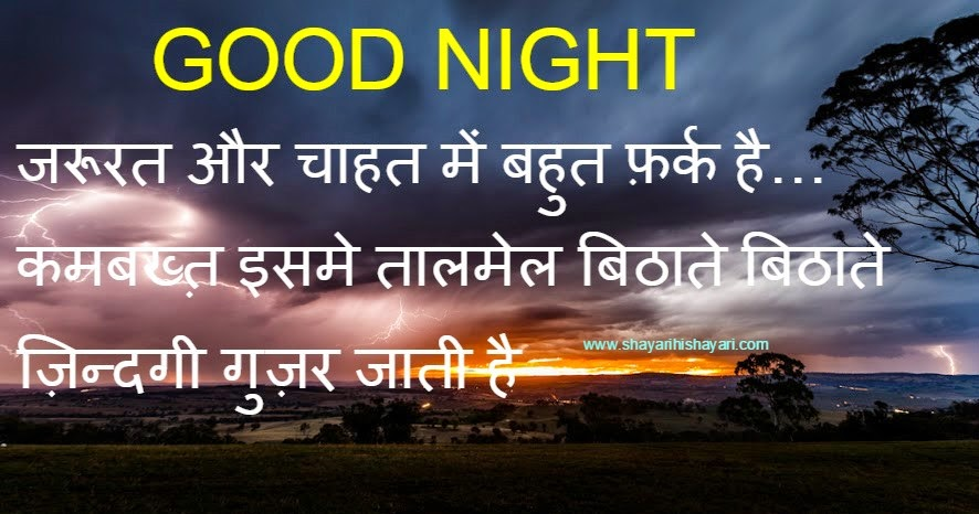 good night images with message in hindi good night images with message ...