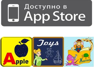 Ищите нас на AppStore