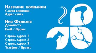 шаблон визитки парикмахера голубого цвета