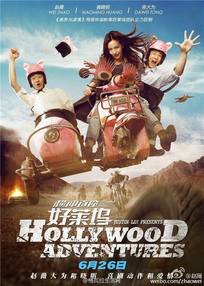 Hollywood Adventures 2015 poster