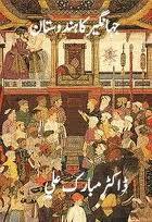 Jahangir Ka Hindustan By Dr. Mubarak Ali