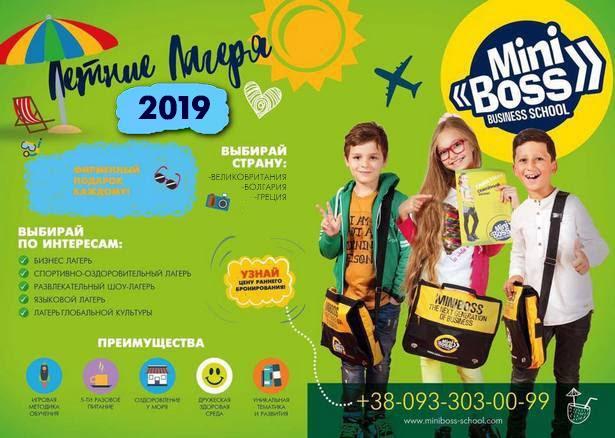 MINIBOSS & BIGBOSS SUMMER CAMPS