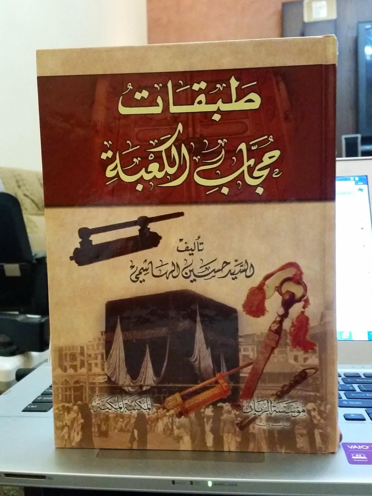 ����� ���� ������ �������.. ���� غلاف كتاب طبقات حجاب الكعبة.jpg