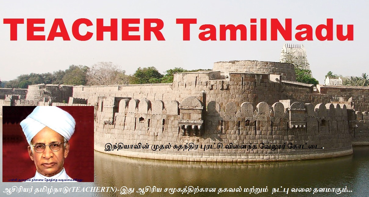 TeacherTN (TEACHER TamilNadu)