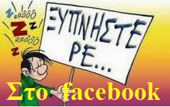 Το Ξυπνήστε ρε στο facebook