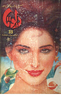 Devta-by-Mohiuddin-Nawaab-Part-33-Action-Novel