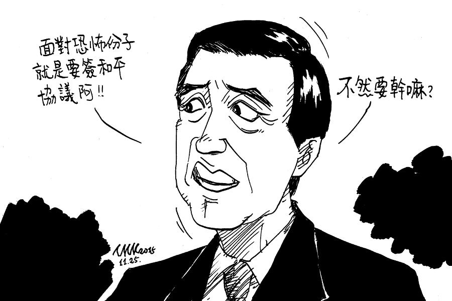 [畫] 中華民國對抗恐怖主義的絕招