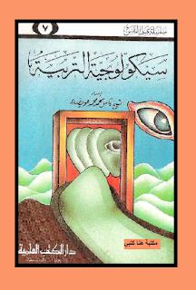 غلاف كتاب سيكولوجية التربية