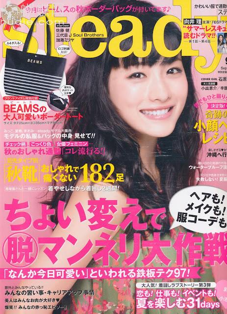 steady. (ステディ) September 2012年9月石原さとみ  satomi ishihara japanese magazine scans
