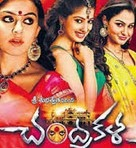 Watch Chandrakala Telugu 2014 Dvdscr Full Movie Watch Online