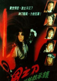 Vô Ảnh Kim Đao - The Revelation of the Last Hero 30/30