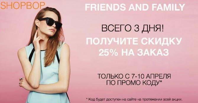 http://ru.shopbop.com/?extid=or_ru_blg_testpost_0415