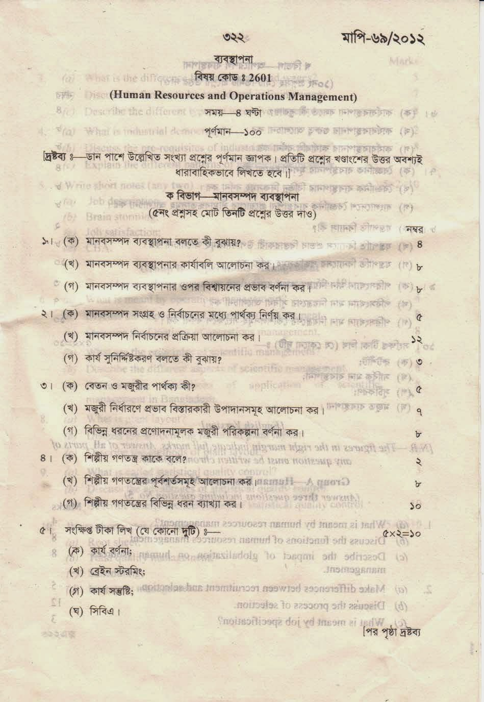 question human resources and operation management preli masters human resources operation management question paper exam 2012