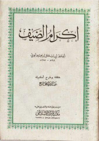 كتاب إكرام الضيف - للحافظ أبي إسحاق الحربي
