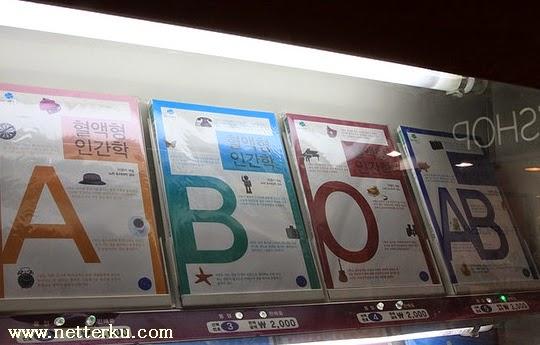 Sifat dan Karakter sesuai Golongan Darah - www.NetterKu.com : Menulis di Internet untuk saling berbagi Ilmu Pengetahuan!