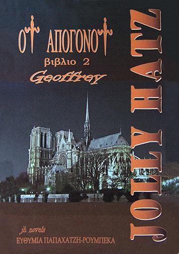 Οι Απόγονοι βιβλίο 2 Geoffrey