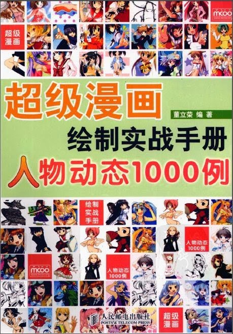 [Descarga] 1000 Personajes de Manga para Referencia.
