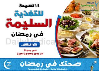 14 نصيحة للتغذية السليمة في رمضان