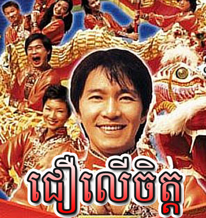 Niseth Pdach Songkha [Full Movie]