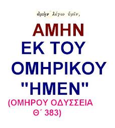 """Το χριστιανικό """"αμήν"""" προέρχεται εκ του Ομηρικού ήμεν."""