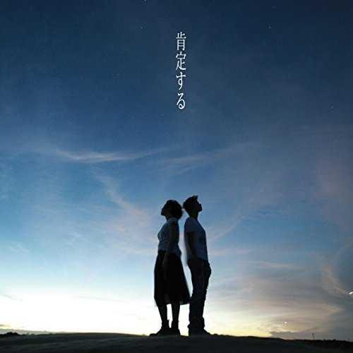 [Single] ハルカトミユキ – 肯定する (2015.09.09/MP3/RAR)