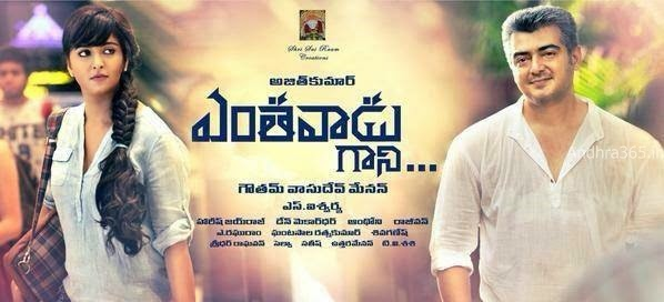 Ajith's Yenthavaadu Gaanie - First Look Posters