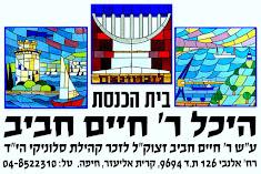 """בית הכנסת הסלוניקאי ע""""ש ר' חיים חביב, רחוב אלנבי 126 בחיפה"""