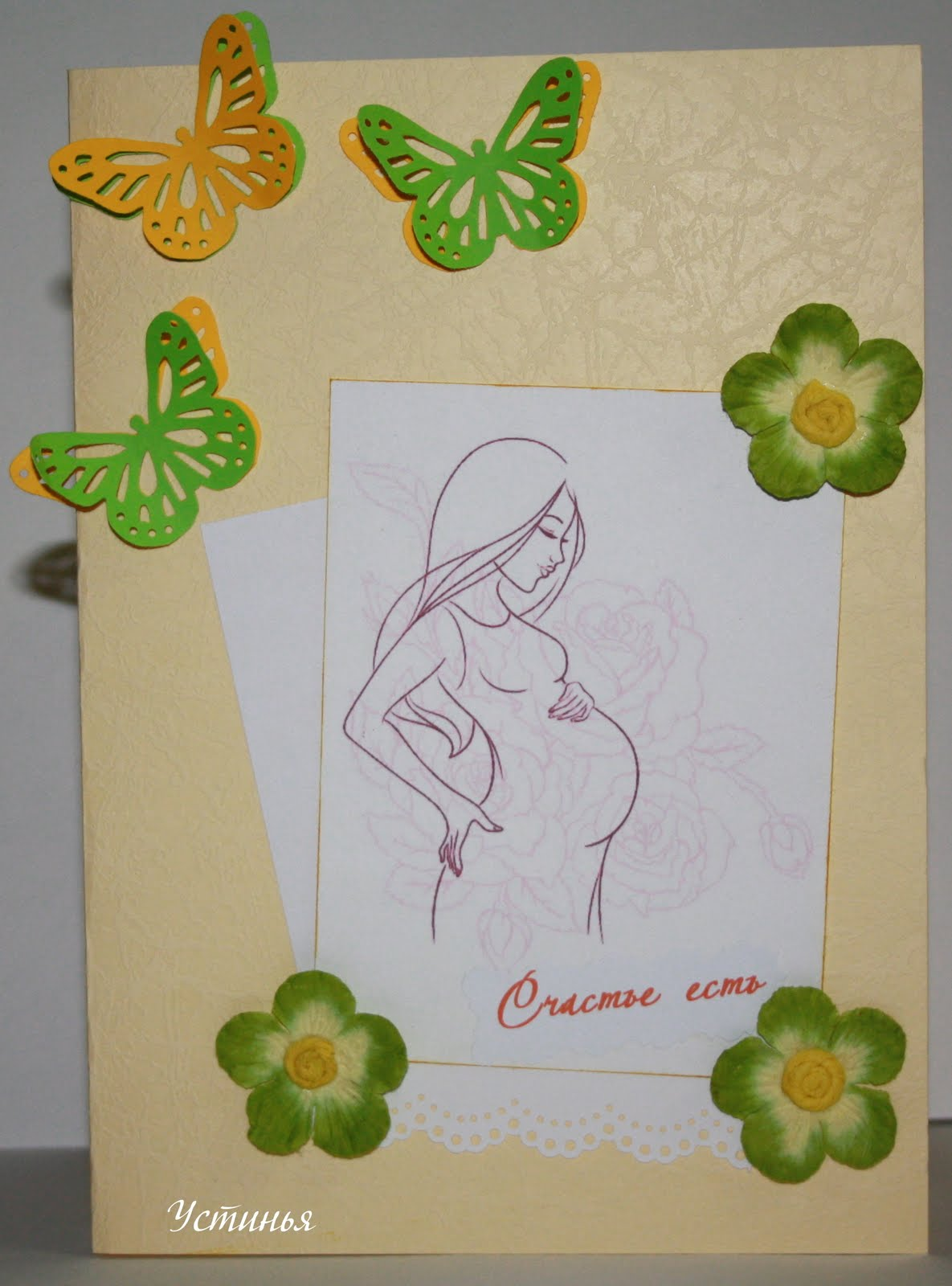 Беременная открытка своими руками