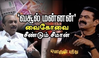 Seeman Replies Vaiko's Allegation 04-03-2019