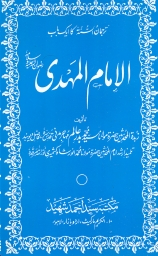 Al Imamul Mehdi Urdu book