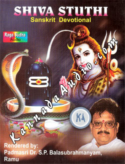 kannada shiva devotional mp3 songs free download