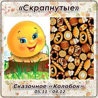 """+++Задание сказочное """"Колобок"""" до 04/12"""