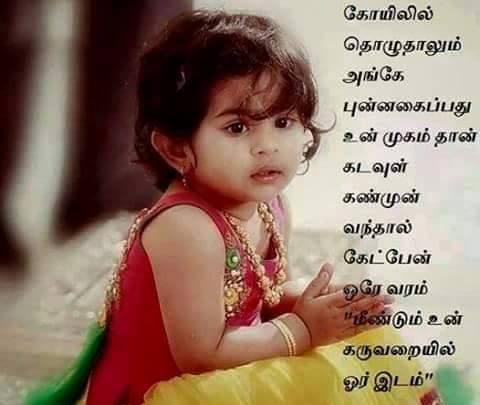 Tamil Kavithai | Amma Kavithaigal Images | Mother Love Kavithaigal ...
