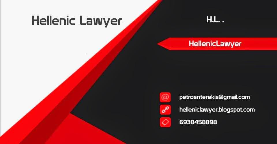 Hellenic Lawyer